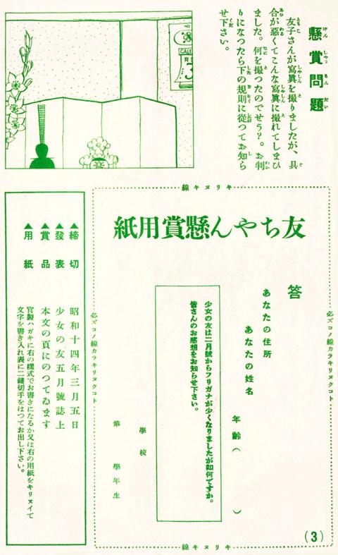 友ちゃん懸賞1939mar
