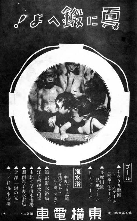 東横電車1941july