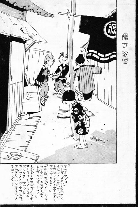 綴り方教室1939mar