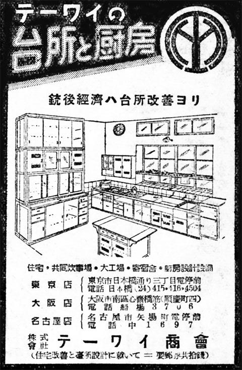 テーワイ商會1941july