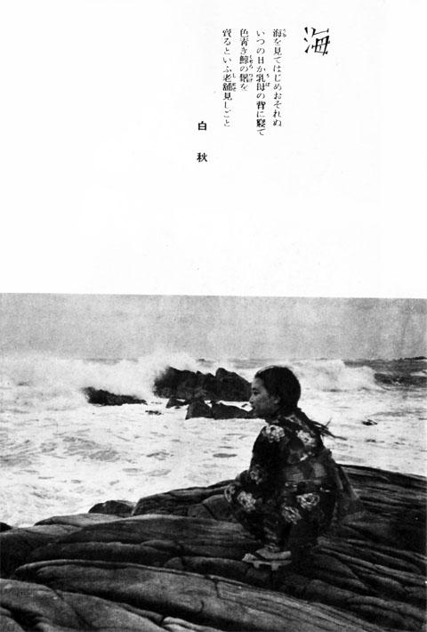 春の跫音/海1939mar