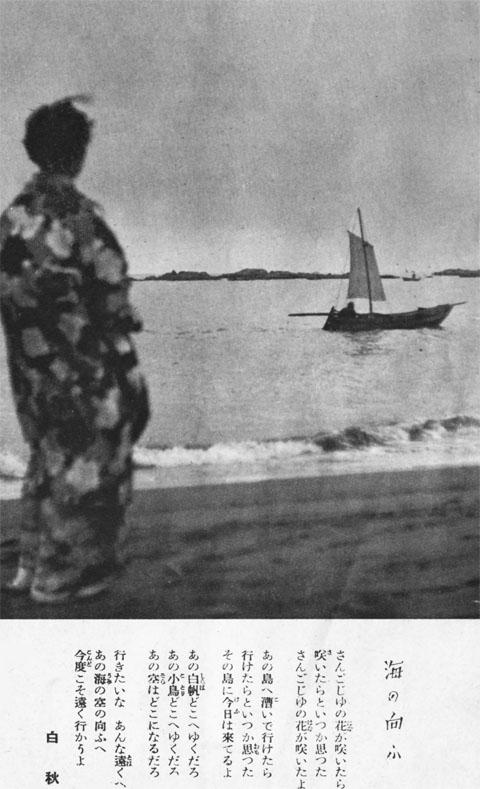 春の跫音・海の向ふ1939mar