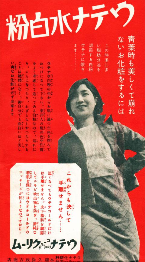ウテナ1937may