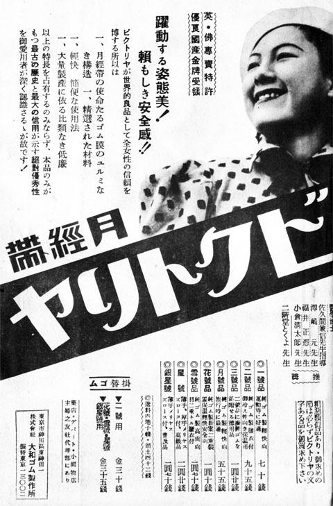 ビクトリヤ月経帯1937may