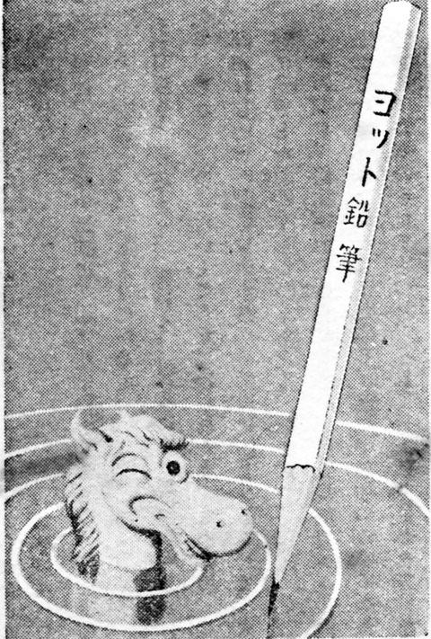 ヨット鉛筆1939mar