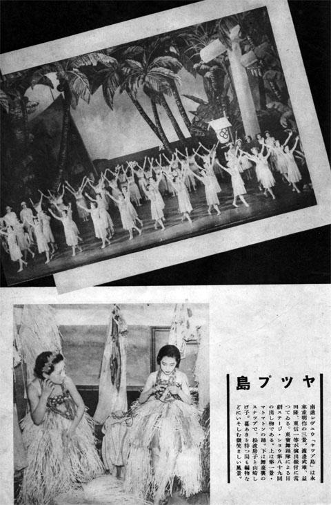 ヤップ島1941july
