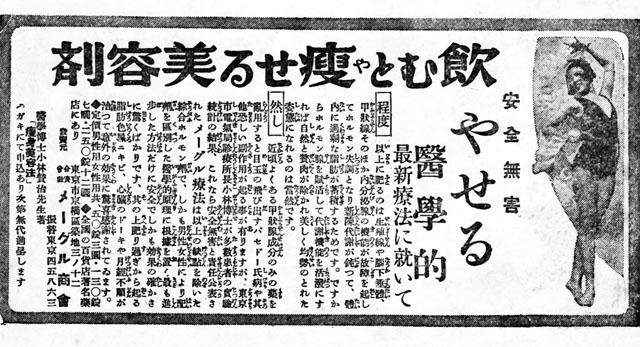 飲むと痩せる美容剤1941july