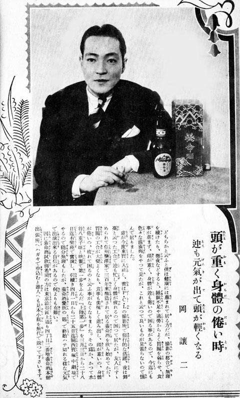 養命酒・岡譲二1937may