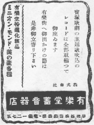 有樂堂蓄音器店1941july