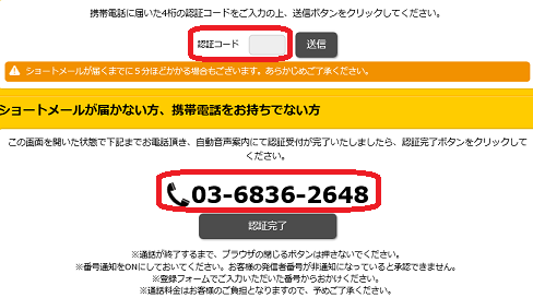 電話番号認証
