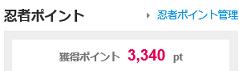 忍者point