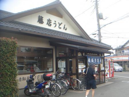 藤店うどん3S