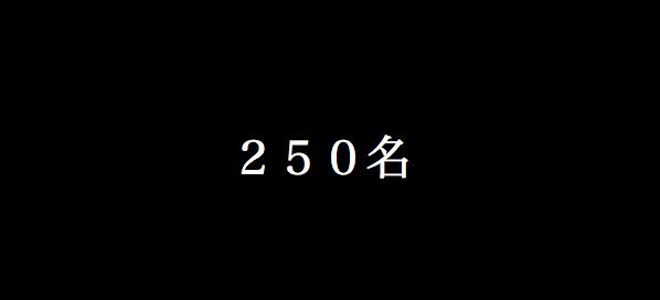 250nin.png