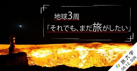 shotabi2.jpg