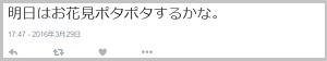 20160330tw.jpg