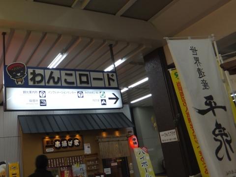 JR盛岡駅わんこロード