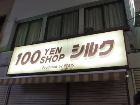 100円ショップシルク
