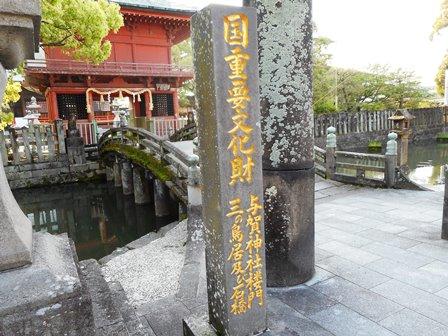 与賀神社1