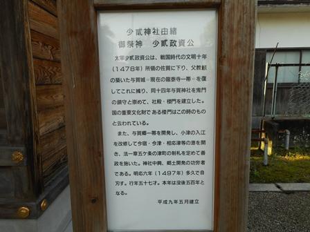 少弐神社1