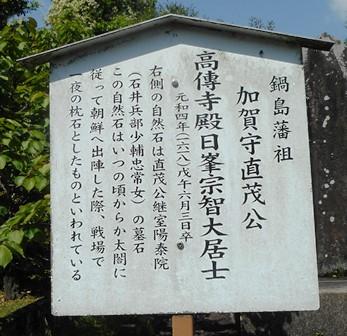 高伝寺5・鍋島公案内