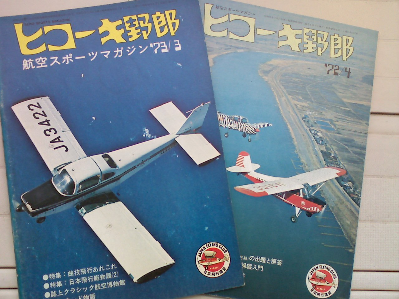 日本飛行協会