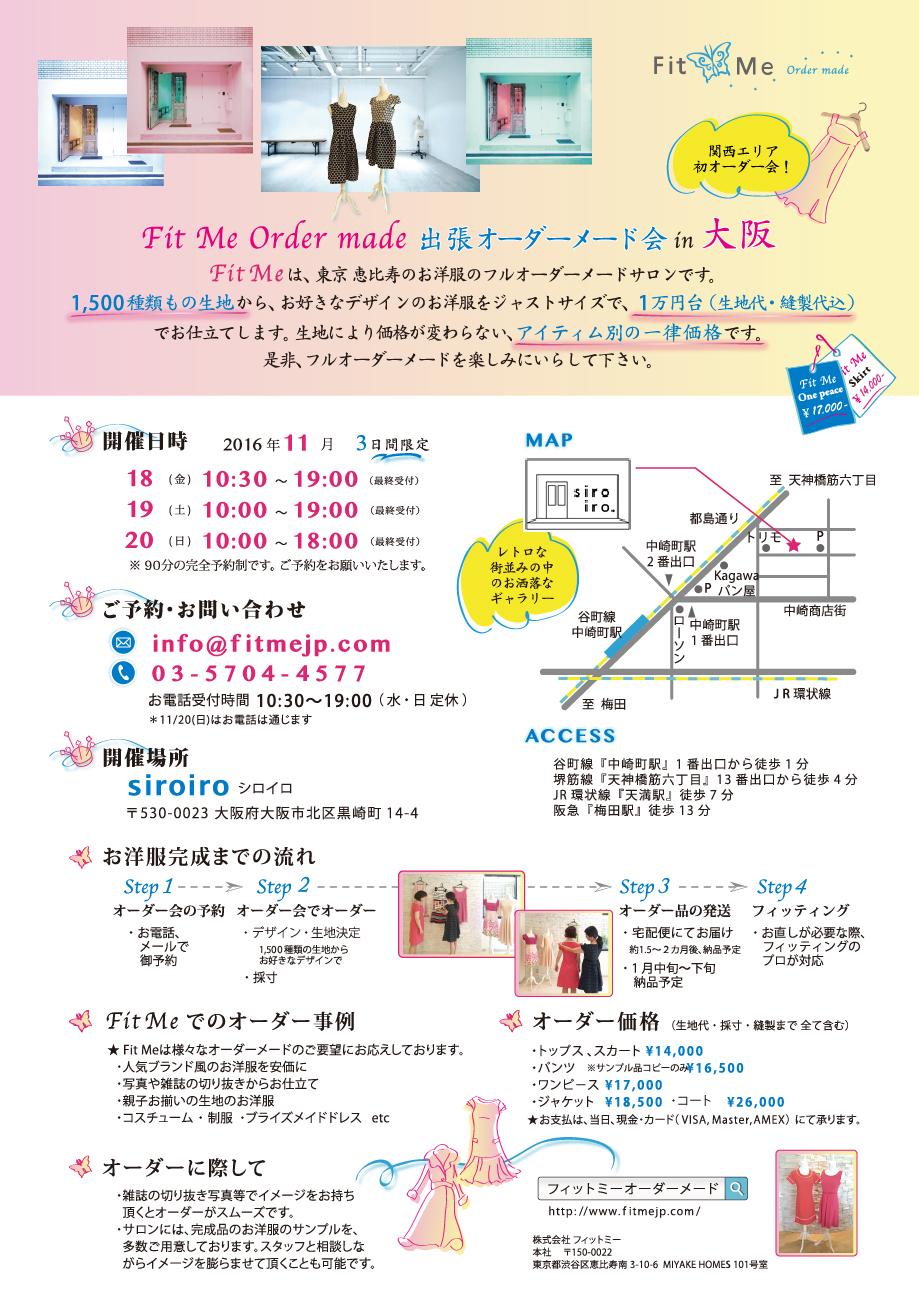 order会_osaka_201611