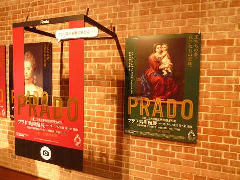 プラド美術館展 撮影コーナー 2015