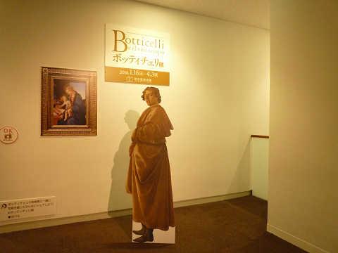 ボッティチェリ展 東京都美術館 撮影コーナー