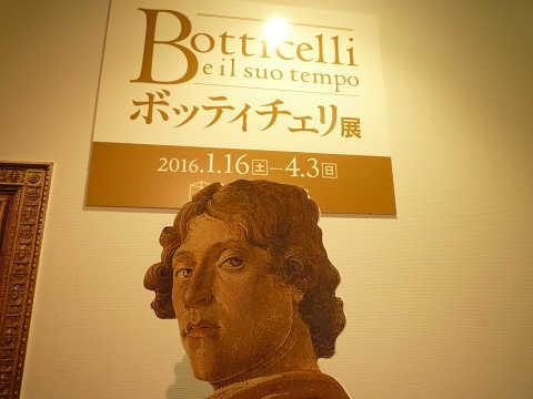 ボッティチェリ展 撮影コーナー 自画像