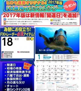 ヒロセ通商FXカレンダー2017