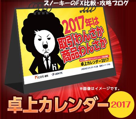 ヒロセ通商FX卓上カレンダープレゼントキャンペーン