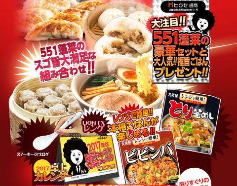 ヒロセ通商食品キャンペーン2016年11月