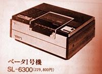 Bata SL-3300