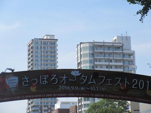 16.09.27.つれづれ2