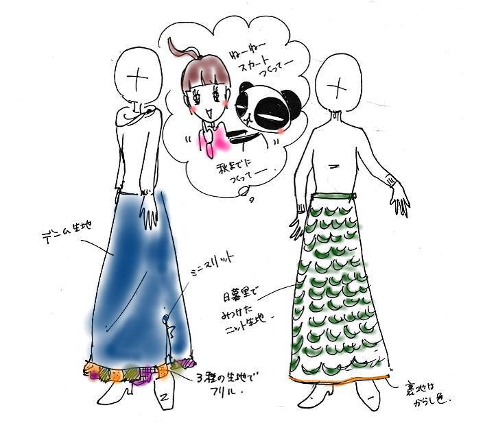 スカートオーダー