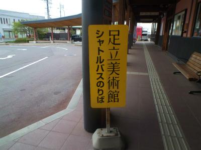 4.23安来駅5