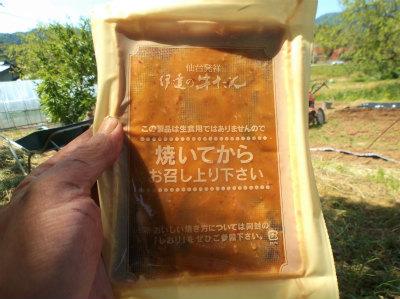 5.5仙台の牛タン