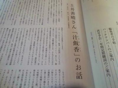 9.7暮しの手帖2