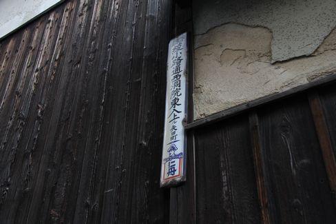 膏薬図子・住居表示_H28.03.02撮影