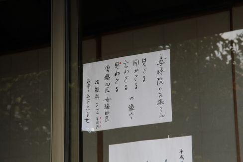 尊勝院・貼り紙_H28.03.02撮影