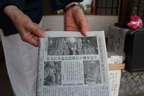 尊勝院・新聞記事_H28.03.02撮影