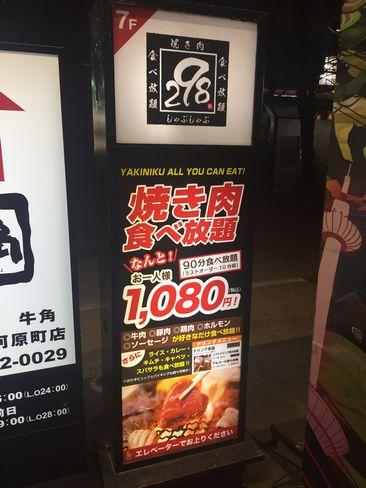 298京都店_H28.03.02撮影