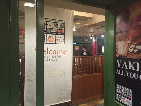 298京都店入口_H28.03.02撮影