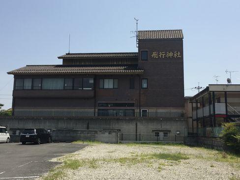 飛行神社(裏側から)_H28.05.02撮影