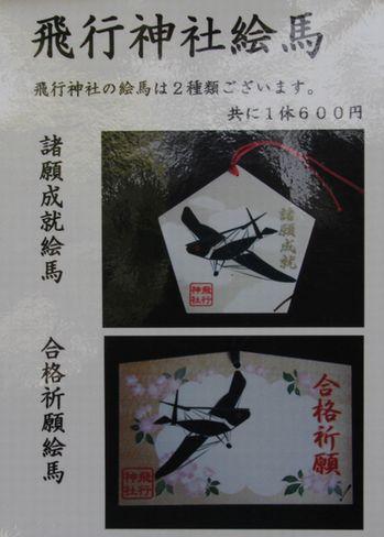 飛行神社・絵馬_H28.05.02撮影
