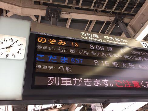新横浜駅・新幹線の時刻表示_H28.05.02撮影