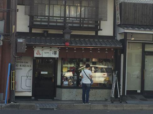 喜一澤帆布_H28.05.02撮影
