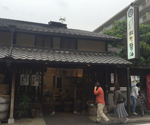 松野醤油_H28.05.03撮影