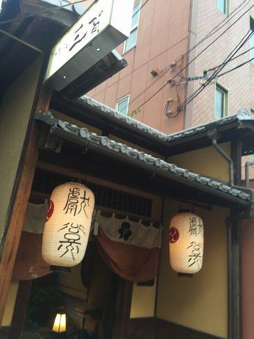 旅館・三賀_H38.07.01撮影