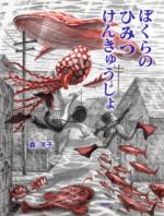 森洋子ひみつけんきゅうじょ_convert_20160522115107